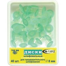 Диски шлифовальные  с пластиковой втулкой для предварительного шлифования