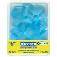 Диски шлифовальные  с пластиковой втулкой для снятия излишков материала (12 мм)