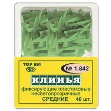 Клинья фиксирующие пластиковые (несветопрозрачные)